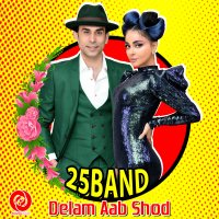 25 Band - 'Delam Aab Shod'