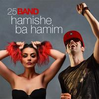 25 Band - 'Hamishe Ba Hamim'