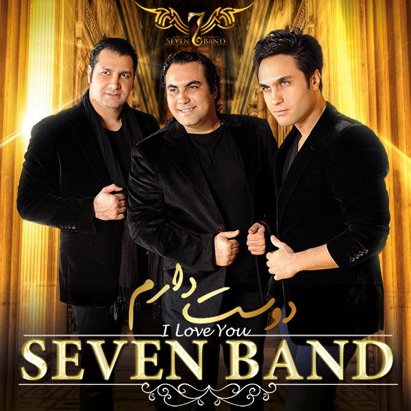 7 Band - Har Chi Migam Dooset Daram
