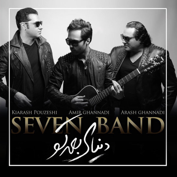 7 Band - Man Asheghet Misham