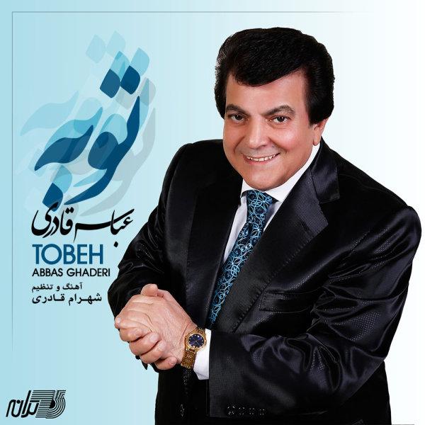 Abbas Ghaderi - 'Saat'
