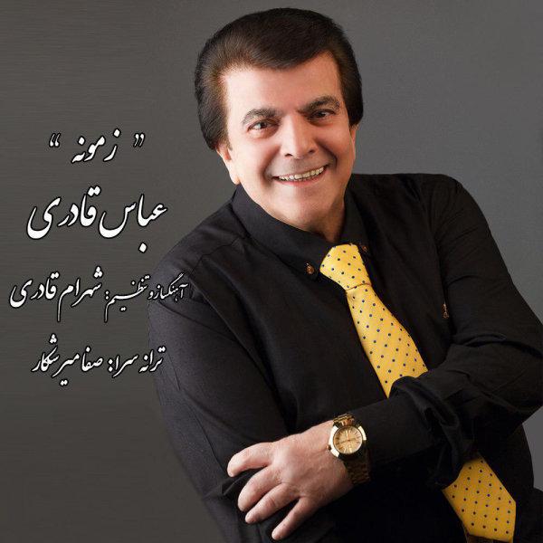 Abbas Ghaderi - 'Zamooneh'