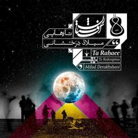 Afsharestan - 'Safar'