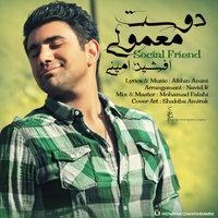 Afshin Amini - 'Dooste Mamooli'