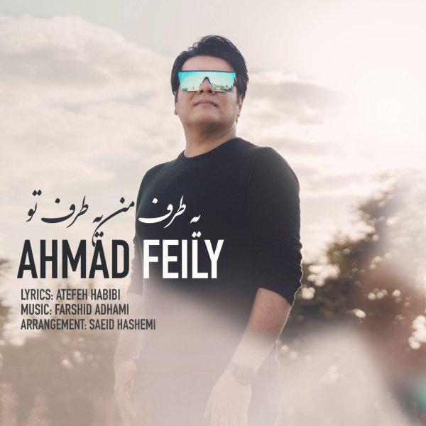 Ahmad Feily - 'Ye Taraf Man Ye Taraf To'