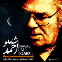 Ahmad Shamlou - 'Shabane (Navab Jalil Remix)'