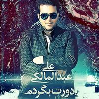 Ali Abdolmaleki - 'Doret Begardam'