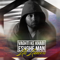 Ali Abnoosi - 'Vaghti Ke Khabi Eshghe Man'