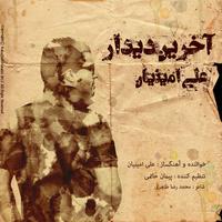 Ali Aminian - 'Akharin Didar'