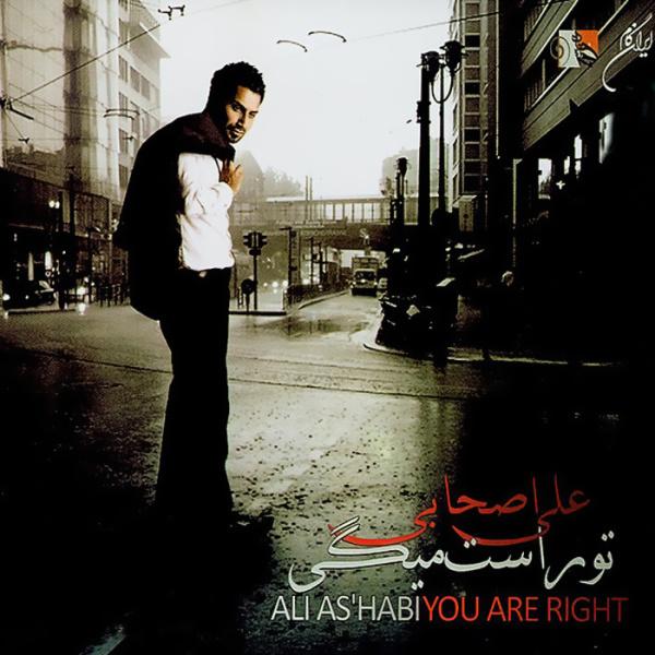 Ali Ashabi - 'Gharibe'