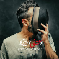 Ali Azimi - 'Nameh'