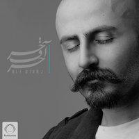 Ali Dibaj - 'Harfe Akhar'