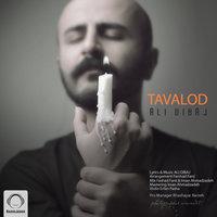 Ali Dibaj - 'Tavalod'