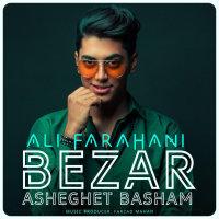 Ali Farahani - 'Bezar Asheghet Basham'