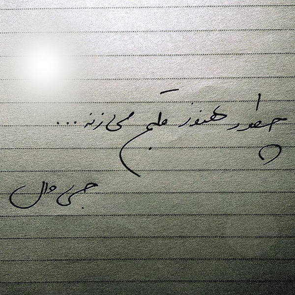 Gdaal - Chetor Ghalbam Mizaneh