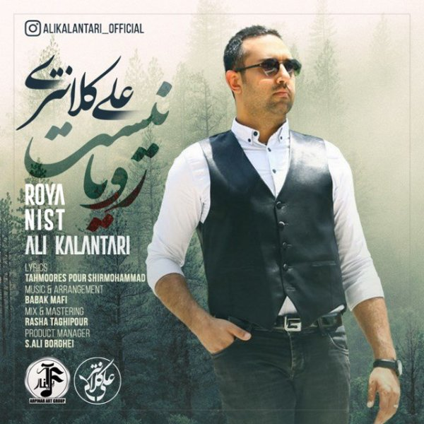 Ali Kalantari - 'Roya Nist'