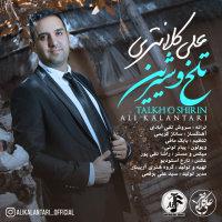 Ali Kalantari - 'Talkho Shirin'