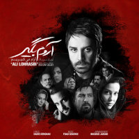 Ali Lohrasbi - 'Aroom Begir'