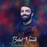 Ali Lohrasbi - 'Behet Nemiad'