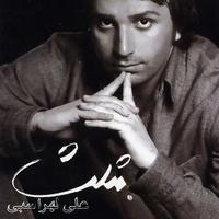 Ali Lohrasbi - 'Bi Rahe'