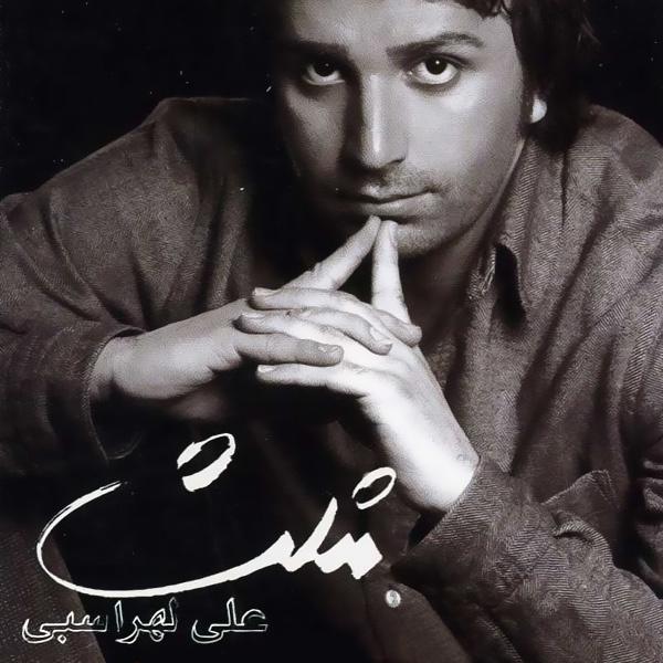 Ali Lohrasbi - Mosalas