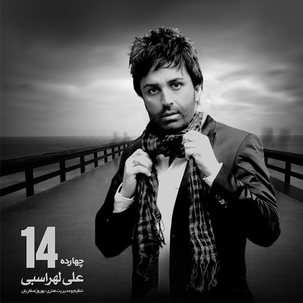 Ali Lohrasbi - 'Delnavazan'