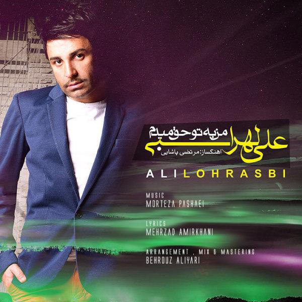 Ali Lohrasbi - 'Man Be To Hagh Midam'