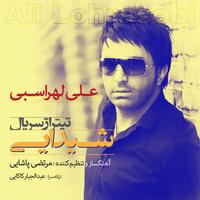 Ali Lohrasbi - 'Sheydaei'