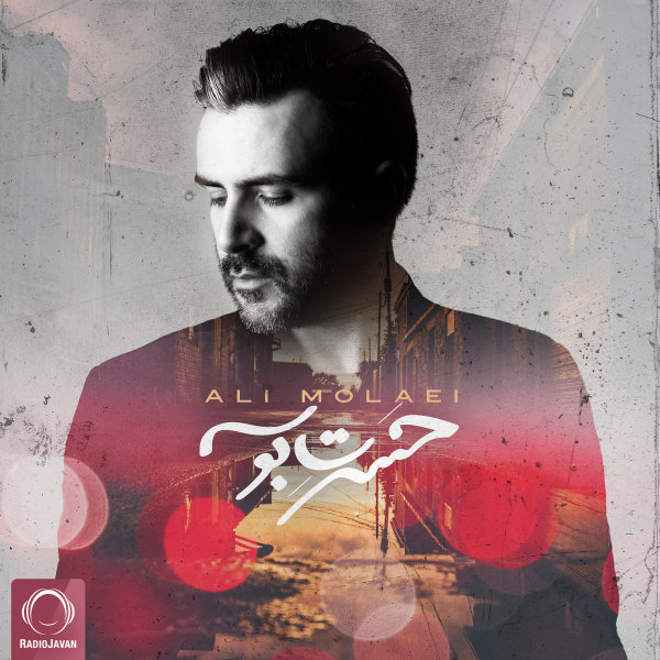 Ali Molaei - 'Hasrate Booseh'