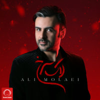 Ali Molaei - 'Laake Sorkh'