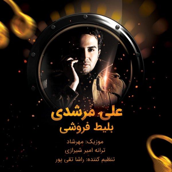 Ali Morshedi - 'Bilit Foroshi'