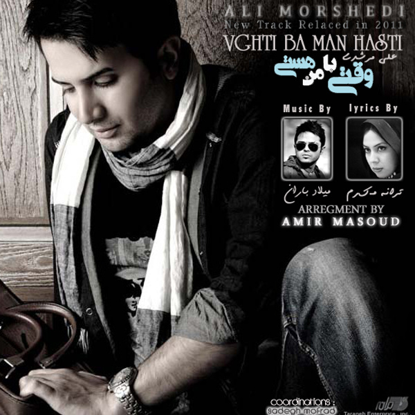 Ali Morshedi - Vaghti Ba Man Hasti
