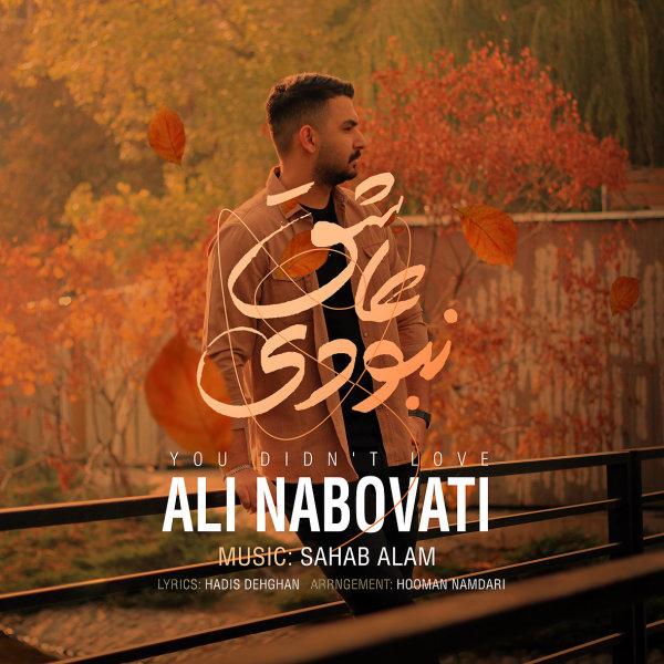Ali Nabovati - 'Ashegh Naboodi'