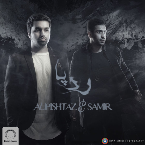 Ali Pishtaz & Samir - 'Taklifam Maloome'