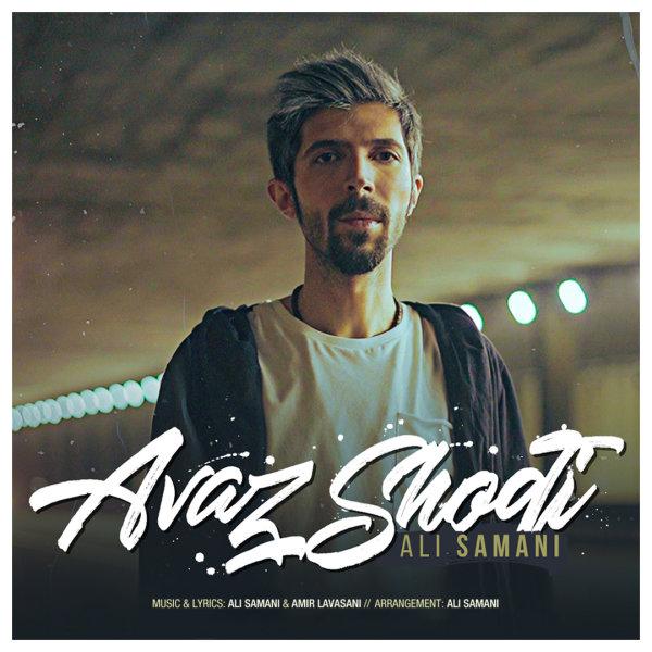 Ali Samani - 'Avaz Shodi'