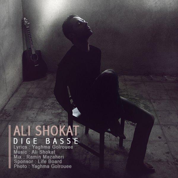 Ali Shokat - 'Dige Basse'