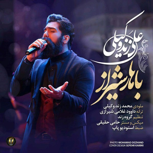 Ali Zand Vakili - Bahare Shiraz