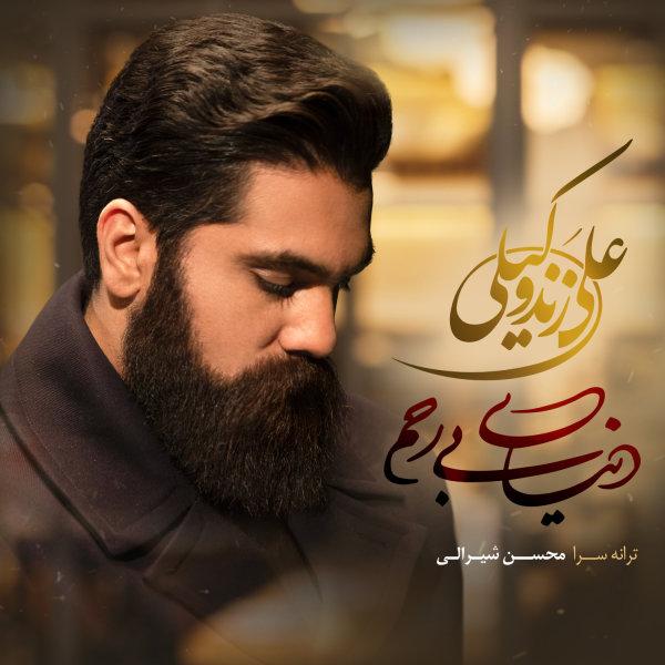 Ali Zand Vakili - Donyaye Bi Rahm