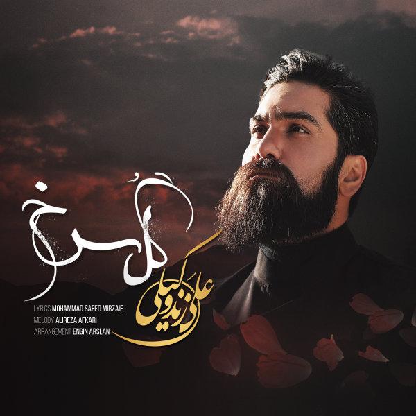 Ali Zand Vakili - Gole Sorkh