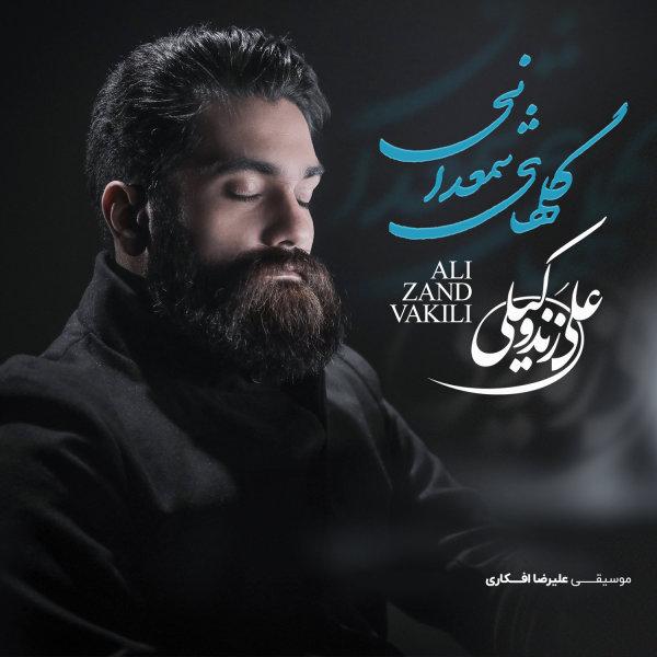 Ali Zand Vakili - 'Golhaye Shamdani'