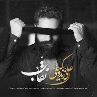Ali Zand Vakili - 'Neghab'