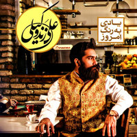 Ali Zand Vakili - 'Rafte'