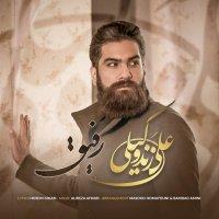 Ali Zand Vakili - 'Refigh'