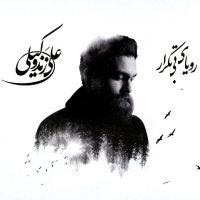 Ali Zand Vakili - 'Royaye Bi Tekrar'