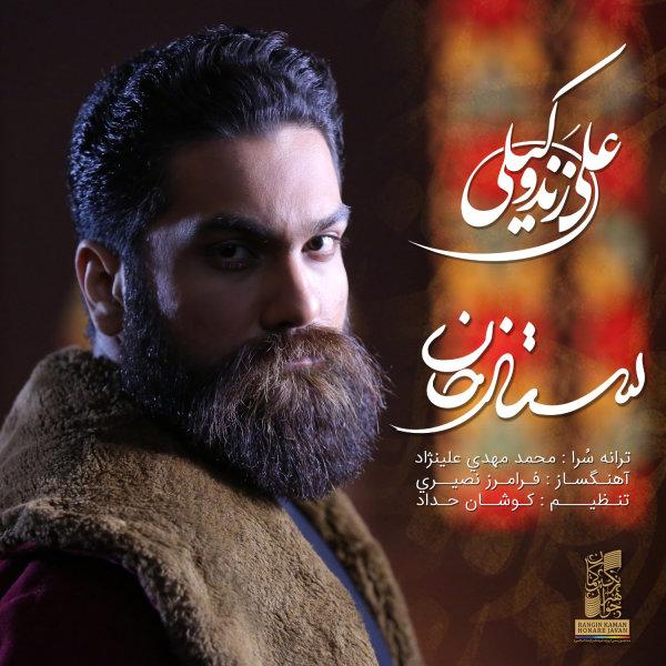 Ali Zand Vakili - 'Sattar Khan'