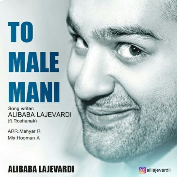 Ali Lajevardi - To Male Mani (Ft Roshanak)