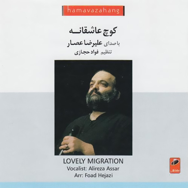 Alireza Assar - 'Booye Baroon'
