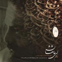 Alireza Assar - 'Chango Oud'