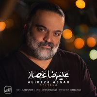 Alireza Assar - 'Deltang'