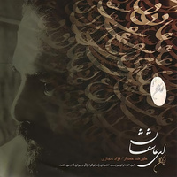 Alireza Assar - 'Eshtebah Bood'